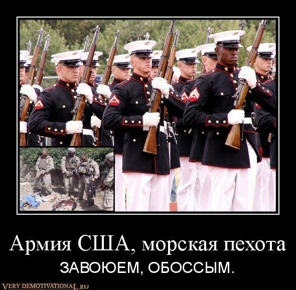 Армия сша морская пехота завоюем