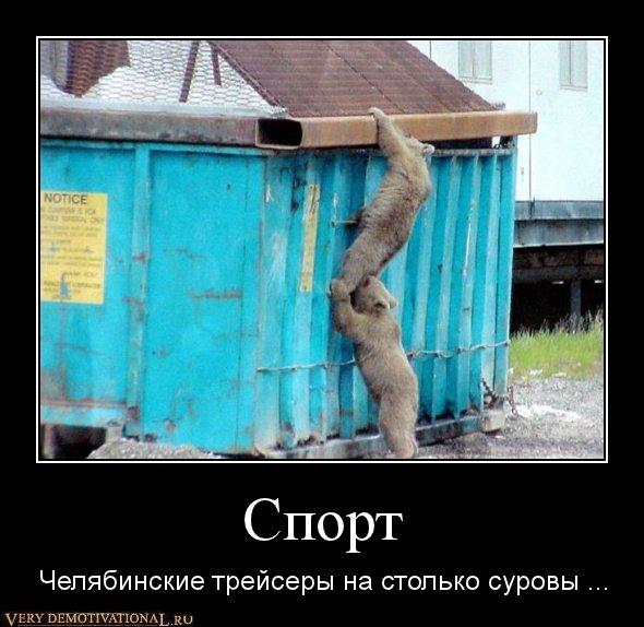 Спорт → спорт челябинские трейсеры