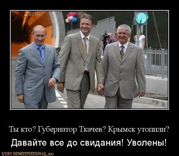 Новые → ты кто губернатор ткачев