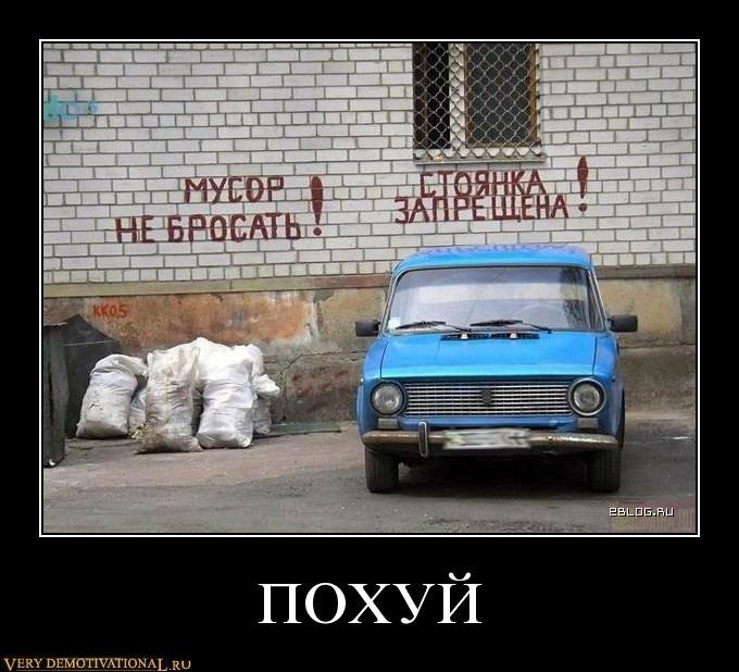http://verydemotivational.ru/uploads/posts/2010-08/1282990058_np7djhcna4ul.jpg