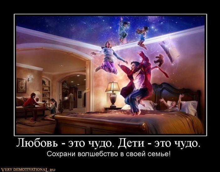 Любовь → любовь – это чудо дети – это