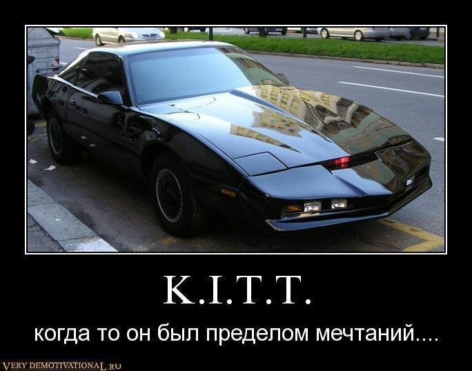 Авто и мото → k i t t когда то он был