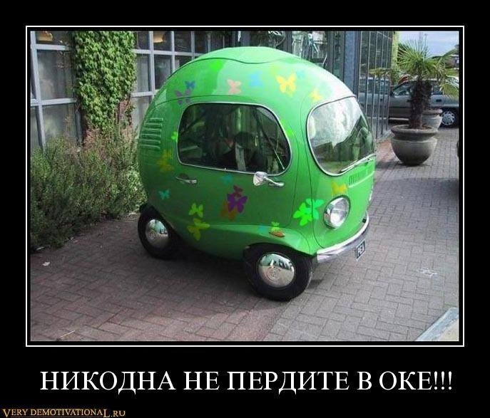 Авто и мото → никодна не пердите в оке