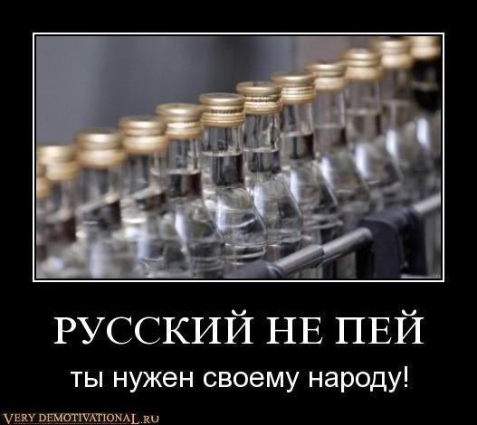 Русский не пей ты нужен своему народу