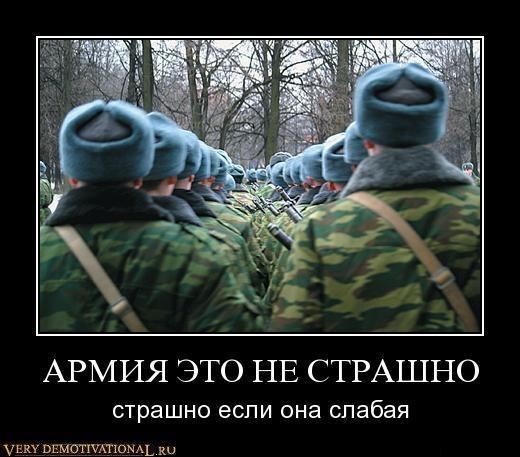 Армия армия это не страшно страшно