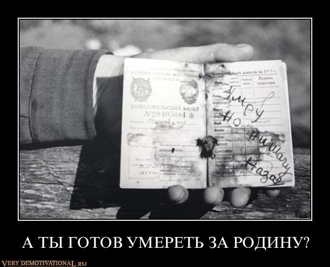 Демотиваторы по русски → а ты готов