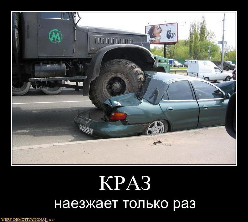 http://verydemotivational.ru/uploads/posts/2011-05/1305569269_htv0z2rc9sri.jpg