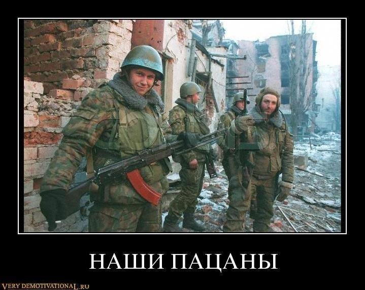 Армия → наши пацаны